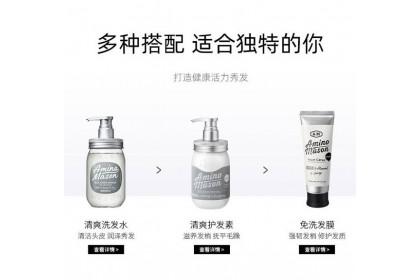 Amino Mason Smooth Whip Cream Shampoo - Advanced version (450ml)